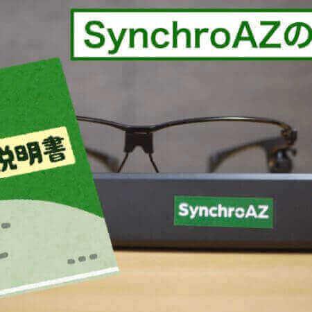 【No.1】SynchroAZの説明書-面倒な設定不要わずか3STEPで完了します。