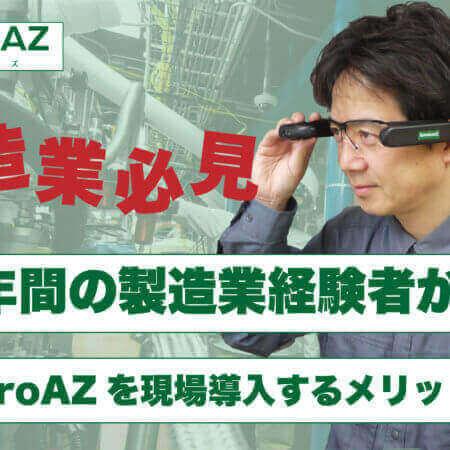 14年間の製造業経験からSynchroAZを現場導入するメリットを考察